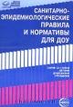Санитарно-эпидемиологические правила и нормативы для ДОУ